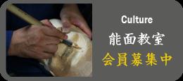 京都の能面教室・玄正会。能面師・樋口玄正が初心者にも懇切丁寧に能面作りを指導、能面・小面・若女の制作から始めます。