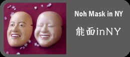 ニューヨーク日本総領事館にて樋口玄正作品展「能面inニューヨーク展-能面とオバマ家の娘たち」を実施いたしました